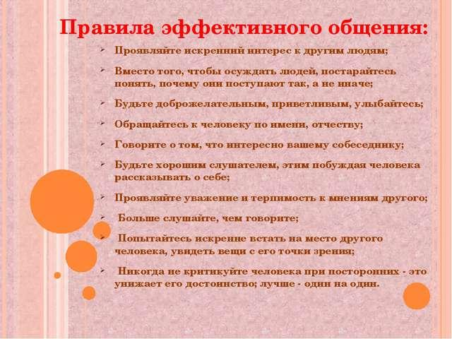 Правила эффективного общения: Проявляйте искренний интерес к другим людям; Вм...