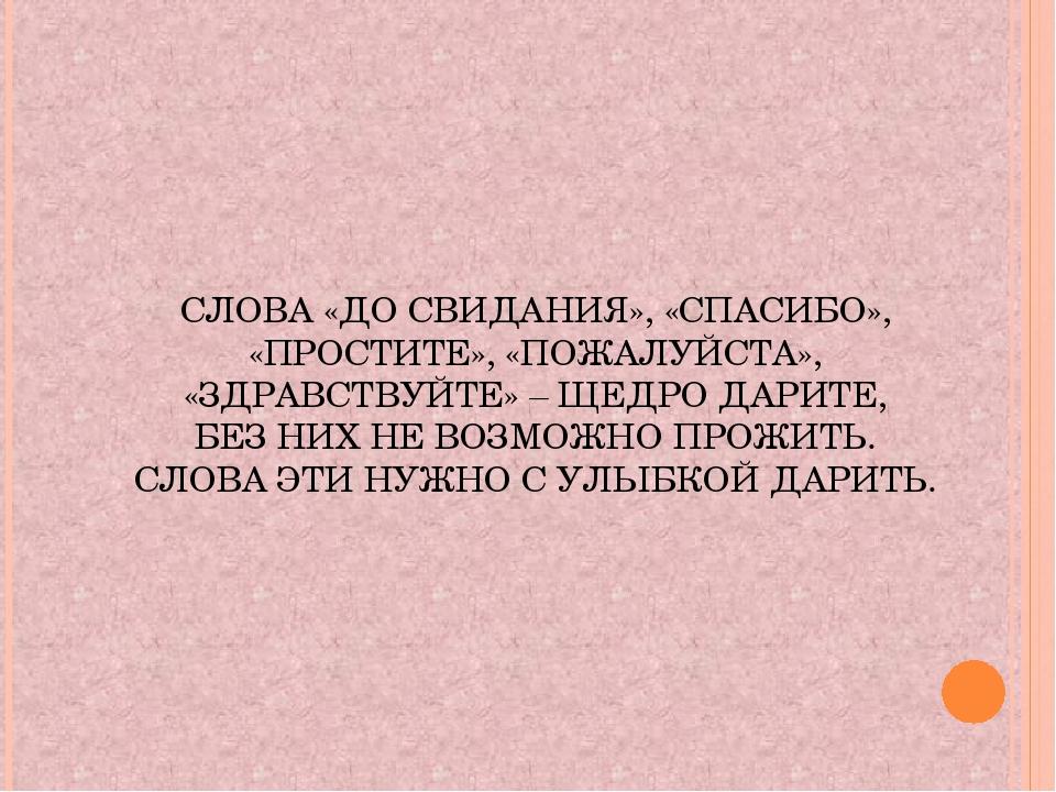 СЛОВА «ДО СВИДАНИЯ», «СПАСИБО», «ПРОСТИТЕ», «ПОЖАЛУЙСТА», «ЗДРАВСТВУЙТЕ» – Щ...