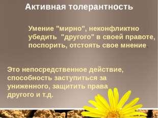 Активная толерантность Это непосредственное действие, способность заступиться