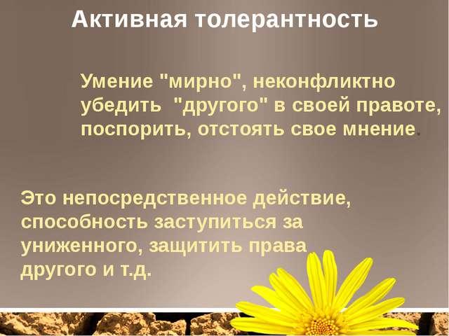 Активная толерантность Это непосредственное действие, способность заступиться...