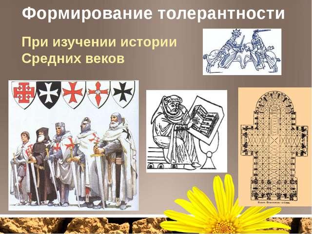 Формирование толерантности При изучении истории Средних веков