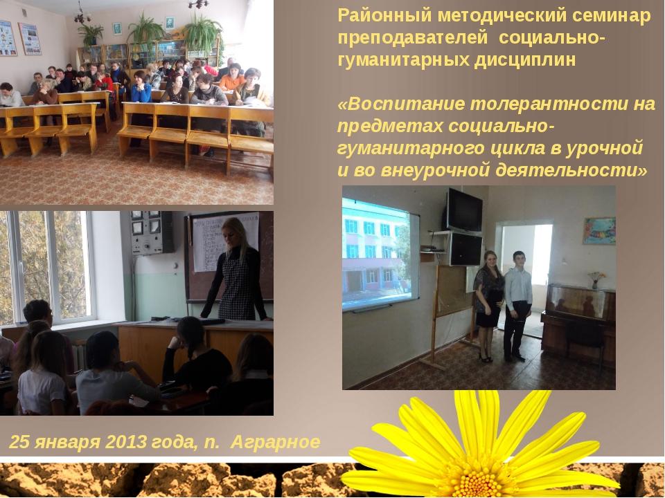Районный методический семинар преподавателей социально-гуманитарных дисциплин...