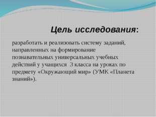 Цель исследования: разработать и реализовать систему заданий, направленных н