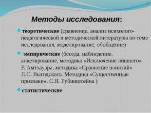 Методы исследования: теоретические (сравнение, анализ психолого-педагогическ