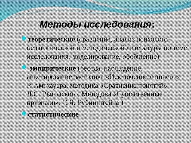 Методы исследования: теоретические (сравнение, анализ психолого-педагогическ...
