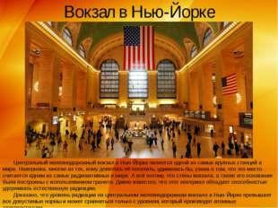 Вокзал в Нью-Йорке Центральный железнодорожный вокзал в Нью-Йорке является од