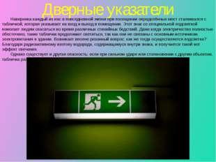 Дверные указатели Наверняка каждый из нас в повседневной жизни при посещении