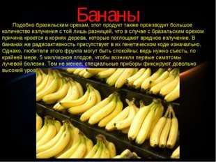 Бананы Подобно бразильским орехам, этот продукт также производит большое коли