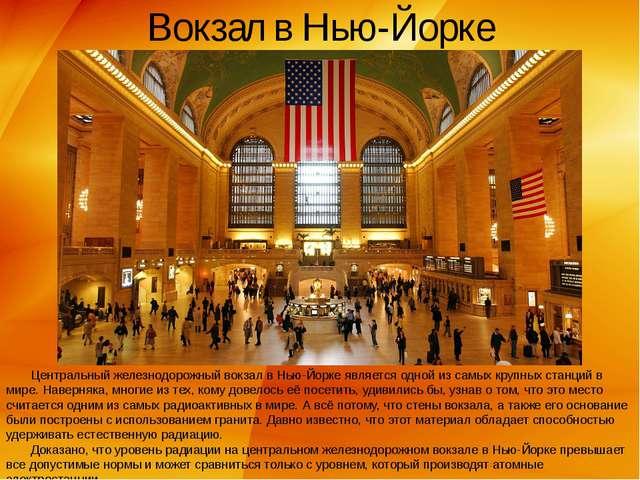 Вокзал в Нью-Йорке Центральный железнодорожный вокзал в Нью-Йорке является од...
