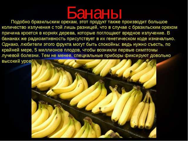Бананы Подобно бразильским орехам, этот продукт также производит большое коли...
