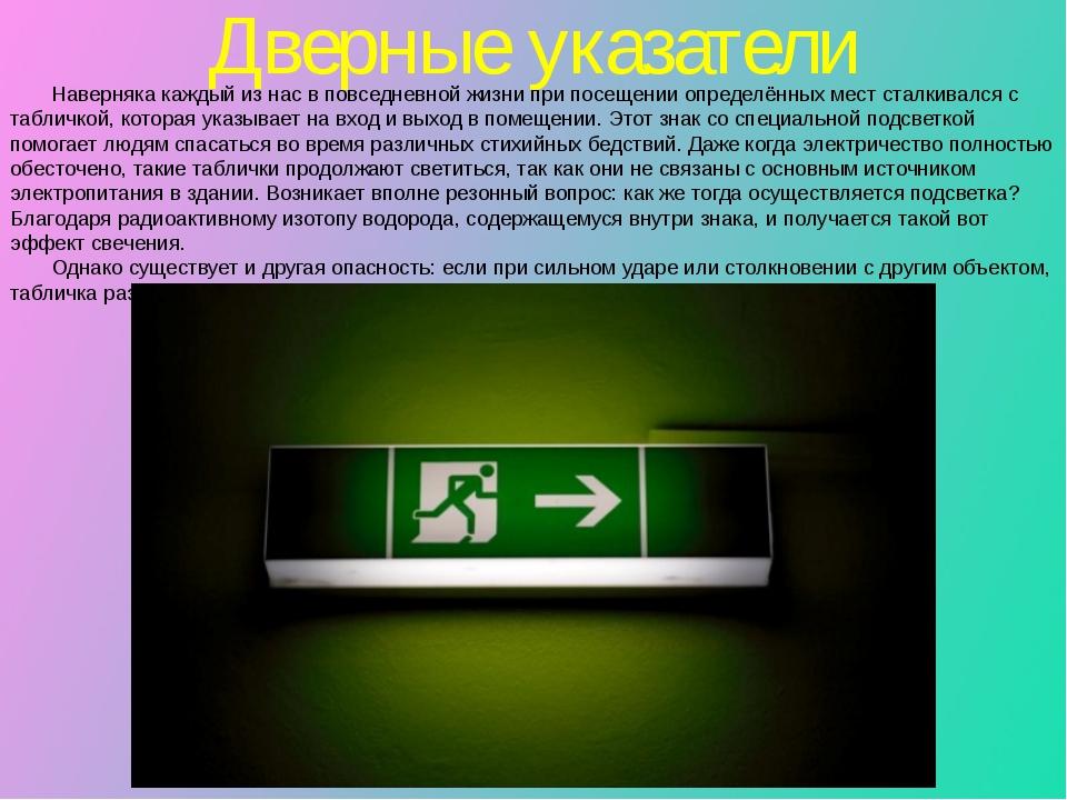 Дверные указатели Наверняка каждый из нас в повседневной жизни при посещении...