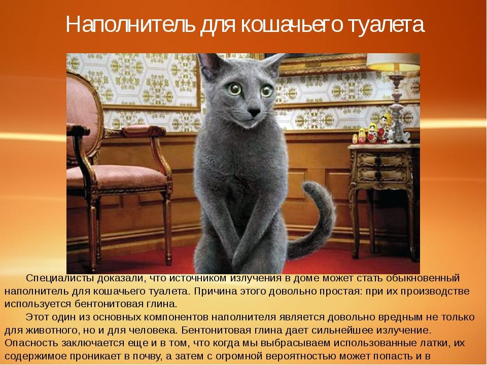 Наполнитель для кошачьего туалета Специалисты доказали, что источником излуче...