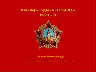 Кавалеры ордена «ПОБЕДА» (часть 1) К 70-летию ВЕЛИКОЙ ПОБЕДЫ Лисовский Алекса