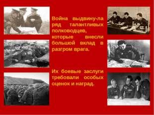 Война выдвинула ряд талантливых полководцев, которые внесли большой вклад в