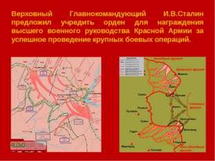 Верховный Главнокомандующий И.В.Сталин предложил учредить орден для награжде
