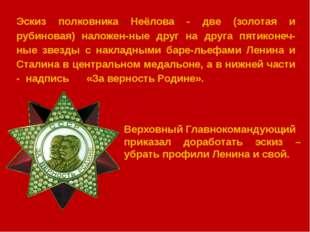 Эскиз полковника Неёлова - две (золотая и рубиновая) наложенные друг на дру