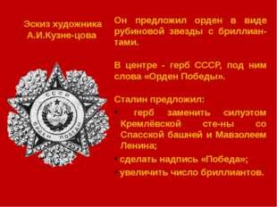 Он предложил орден в виде рубиновой звезды с бриллиантами. В центре - герб