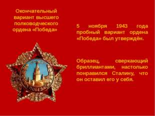 5 ноября 1943 года пробный вариант ордена «Победа» был утверждён. Образец, с