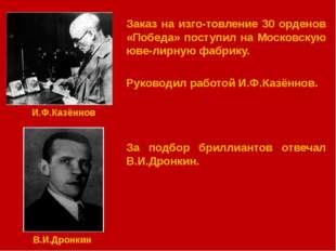 Заказ на изготовление 30 орденов «Победа» поступил на Московскую ювелирную