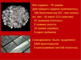 Вес ордена – 78 грамм. Для каждого ордена требовалось: 180 бриллиантов (10 -
