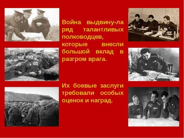 Война выдвинула ряд талантливых полководцев, которые внесли большой вклад в...