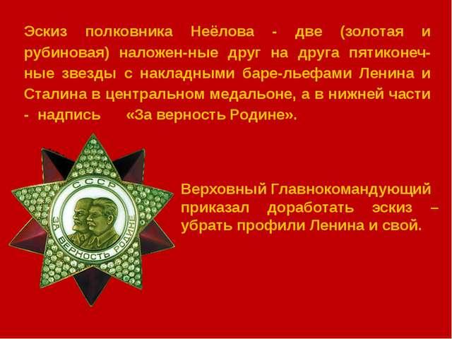 Эскиз полковника Неёлова - две (золотая и рубиновая) наложенные друг на дру...