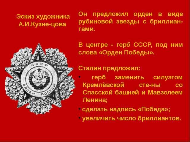 Он предложил орден в виде рубиновой звезды с бриллиантами. В центре - герб...