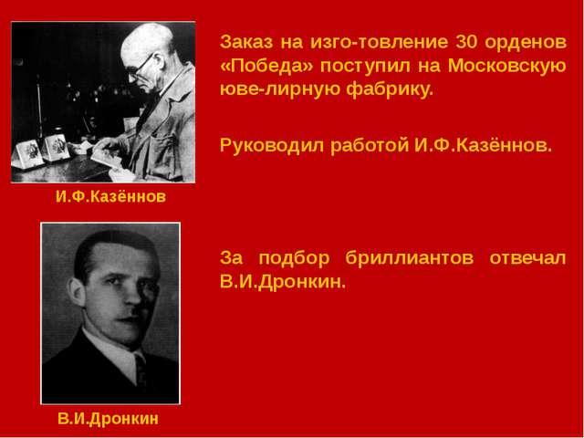 Заказ на изготовление 30 орденов «Победа» поступил на Московскую ювелирную...