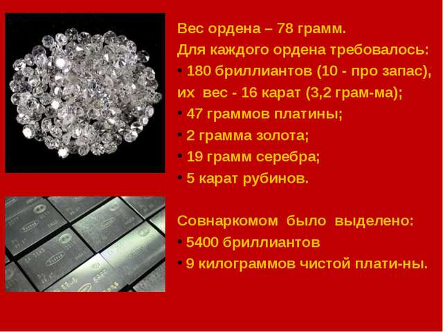 Вес ордена – 78 грамм. Для каждого ордена требовалось: 180 бриллиантов (10 -...