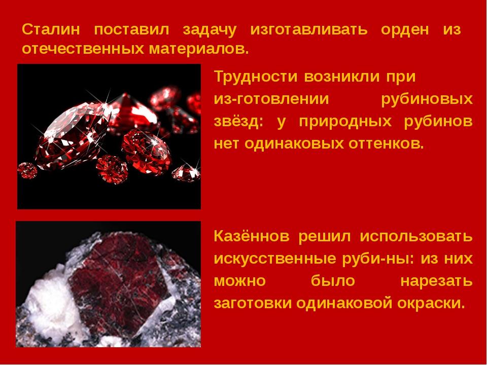 Трудности возникли при изготовлении рубиновых звёзд: у природных рубинов не...