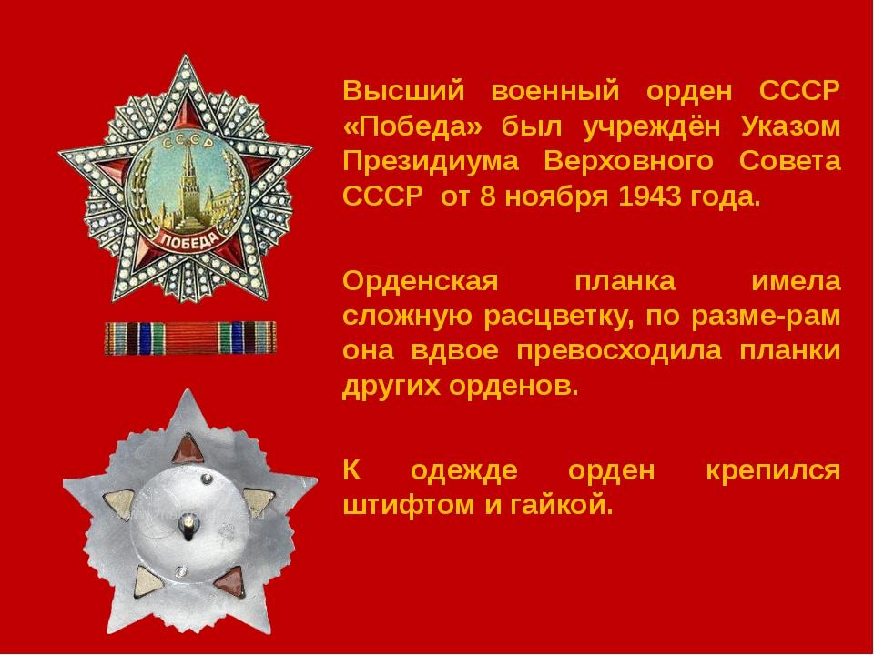 Высший военный орден СССР «Победа» был учреждён Указом Президиума Верховного...