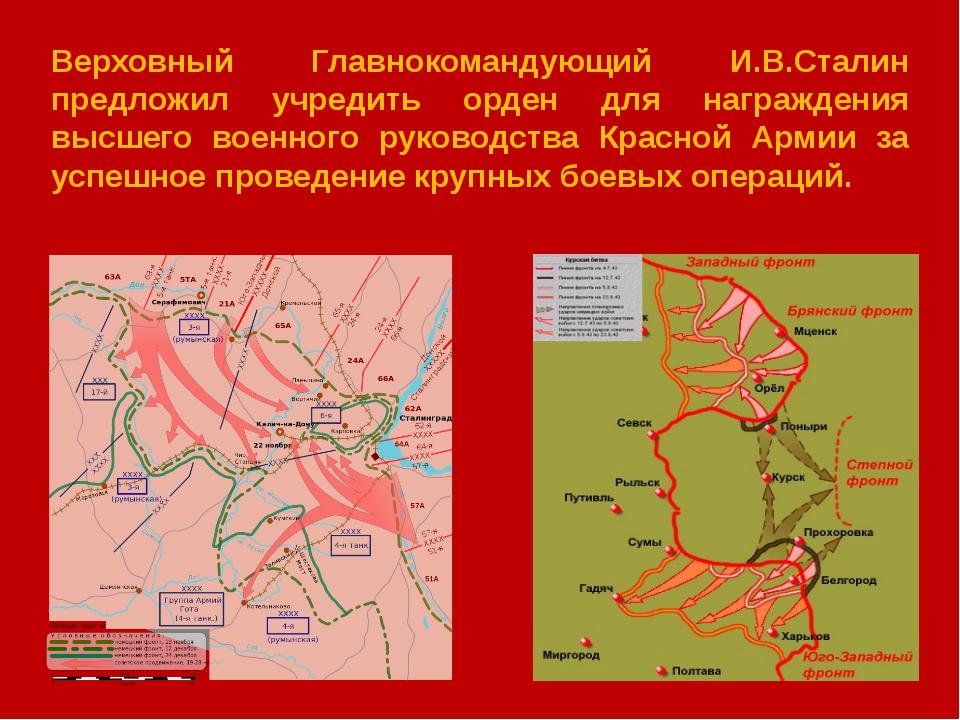 Верховный Главнокомандующий И.В.Сталин предложил учредить орден для награжде...