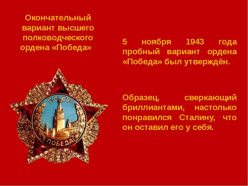 5 ноября 1943 года пробный вариант ордена «Победа» был утверждён. Образец, с...