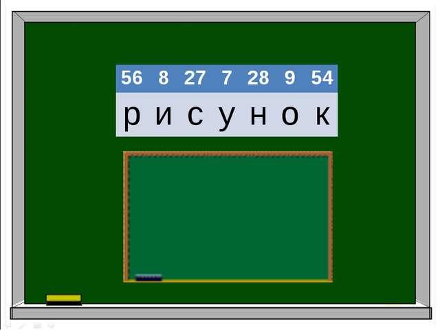 56827728954 рисунок