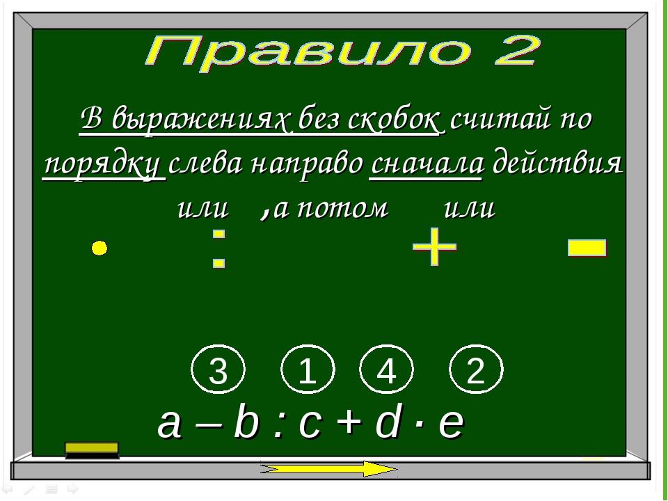 В выражениях без скобок считай по порядку слева направо сначала действия или...