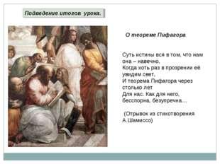 Подведение итогов урока. О теореме Пифагора  Суть истины вся в том, что нам