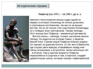 Историческая справка: Пифагор (ок. 570 г. – ок. 500 г. до н. э. Крепкого тело