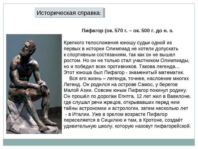 Историческая справка: Пифагор (ок. 570 г. – ок. 500 г. до н. э. Крепкого тело...