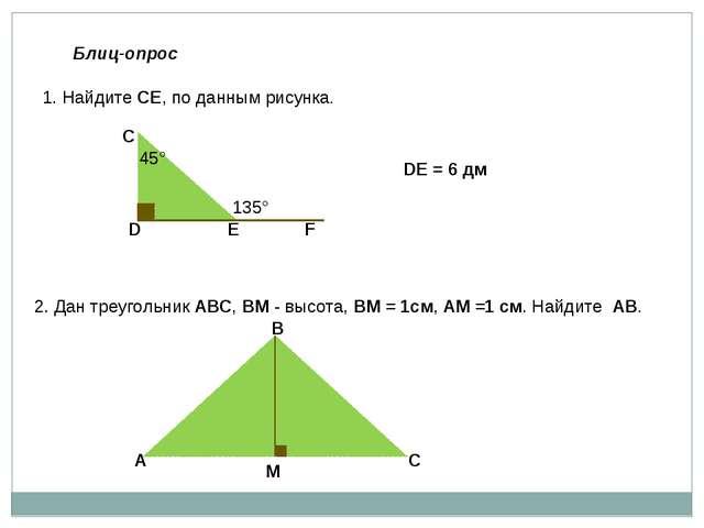 Блиц-опрос 1. Найдите СЕ, по данным рисунка. 135° 45° D С Е F DЕ = 6 дм 2. Да...