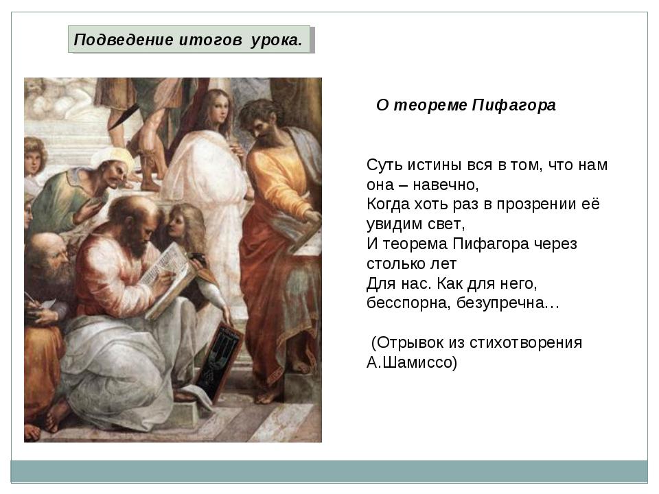 Подведение итогов урока. О теореме Пифагора  Суть истины вся в том, что нам...