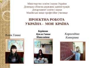 Міністерство освіти і науки України Донецька обласна державна адміністрація