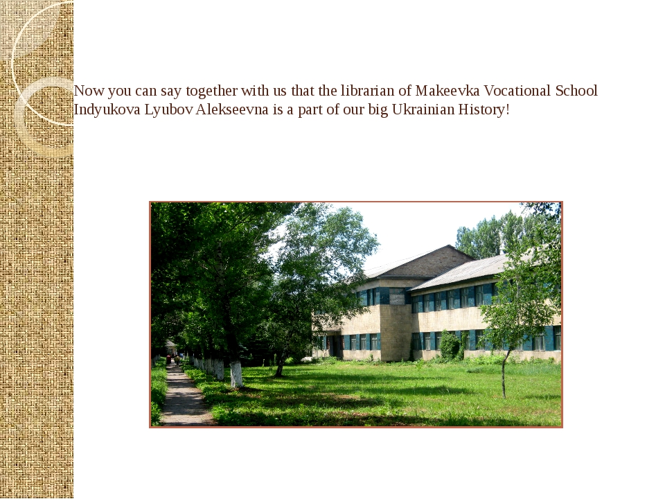 Now you can say together with us that the librarian of Makeevka Vocational Sc...