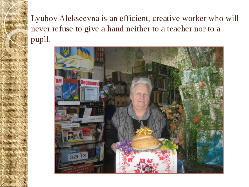 Lyubov Alekseevna is an efficient, creative worker who will never refuse to g...
