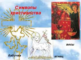 Символы христианства агнец весы бабочка