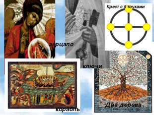 Два дерева зерцало ключи корабль Крест с 5 точками