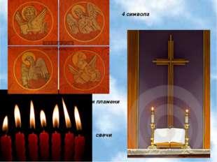 свечи 4 символа Языки пламени