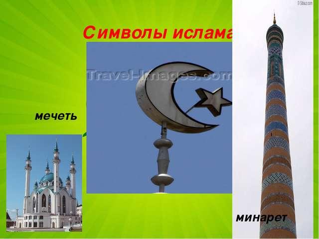 Символы ислама мечеть минарет