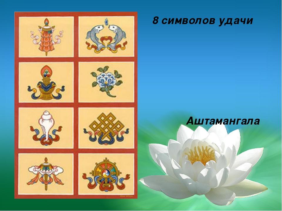 Аштамангала 8 символов удачи