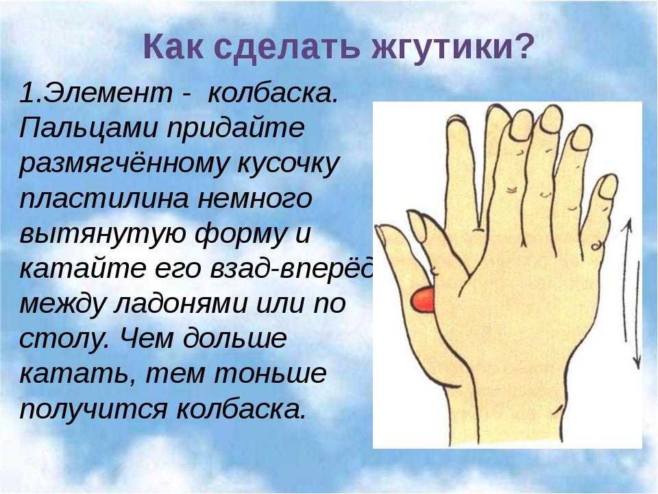 Элемент - колбаска. Пальцами придайте размягчённому кусочку пластилина немног...