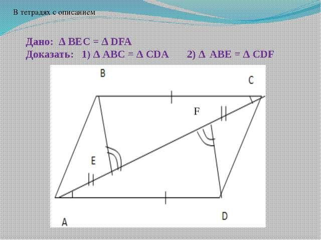 Дано: ∆ BEC = ∆ DFA Доказать: 1) ∆ ABC = ∆ CDA 2) ∆ ABE = ∆ CDF F В тетрадях...